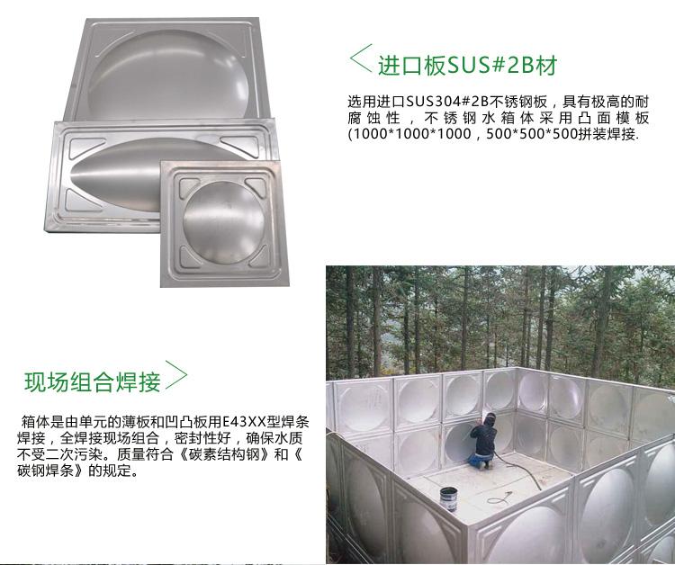 不锈钢水箱方形_04.jpg