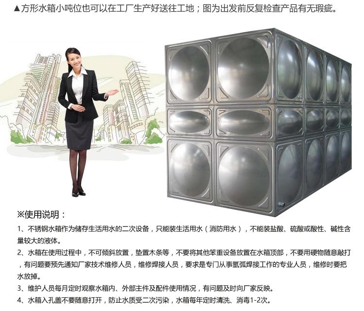 不锈钢水箱方形_09.jpg